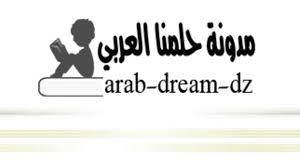 تحميل مدونة حلمنا العربي — شامل لكل المستويات