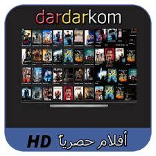 تحميل Dardarkom — الدار داركم لمشاهدة الأفلام و المسلسلات أون لاين