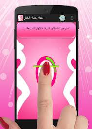 تحميل برنامج إختبار الحمل على الإنترنت بالإصبع حقيقي للأندرويد