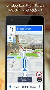 تحميل برنامج Maps Sygic 18.6.3 للأندرويد برابط مباشر