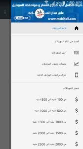 تحميل قاعة الموبايلات Mobihall — مواصفات و اسعار الموبيلات