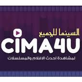 تحميل تطبيق سينما فور يو Cima4u للأندرويد مجاناً