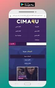 تحميل سينما فور يو Cima4u للأندرويد مجاناً