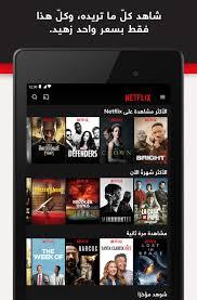 تحميل نتفليكس Netflix أفلام و مسلسلات للأندرويد برابط مباشر