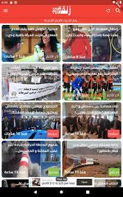 تحميل Rue20 — زنقة 20 الجريدة الإلكترونية المغربية لنظام اندرويد
