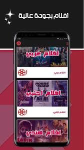 تحميل شاهد فور يو Shahid4u اخر اصدار لنظام اندرويد