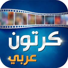 أفضل مواقع الكرتون العربي
