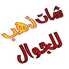 تحميل شات ذهب للجوال — شات عراقي الهوى [APK]