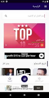 تحميل سمعنا Sm3na — أغاني مصرية و عربية [APK]