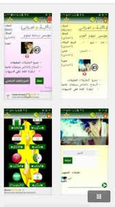 تحميل شات نجوم العرب آخر إصدار للأندرويد