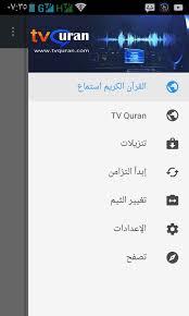 تحميل تي في قرآن TV Quran اخر نسخة للأندرويد