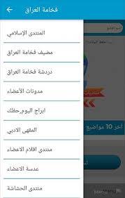 تحميل برنامج فخامة العراق اخر اصدار لنظام اندرويد