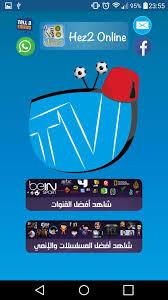 تحميل Mobikim Tv برنامج التلفزيون للأندرويد برابط مباشر