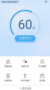 تحميل Root 360 8.1.1.3 الصيني من ميديا فاير للاندرويد