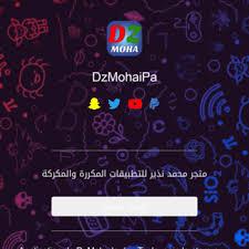 تحميل متجر أبو نذير Dzmohaipa Store من ميديا فاير