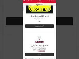 تحميل برامج بلس متجر أبو دغش ضد الحظر abodagsh برابط مباشر