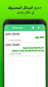 تحميل برنامج استرجاع رسائل الواتس اب بعد الفورمات [2021]