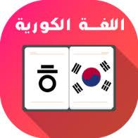 تحميل برنامج تعليم اللغة الكورية بالعربي للمبتدئين [بدون نت]
