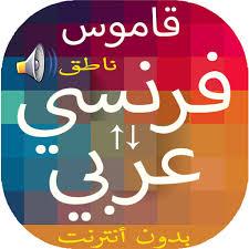 تحميل قاموس عربي فرنسي بدون نت للأندرويد