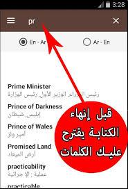 تحميل قاموس عربي انجليزي ناطق بدون نت