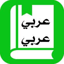 تحميل قاموس عربي عربي بدون انترنت