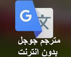 تحميل برنامج الترجمة بدون نت للاندرويد