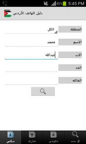 تحميل رقم اردني مجاني برابط مباشر