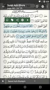 تنزيل القرآن الكريم على الجوال بدون نت