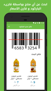 تحميل برايسنا | معرفة اسعار المنتجات