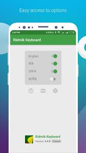 تحميل Ridmik Keyboard برابط مباشر