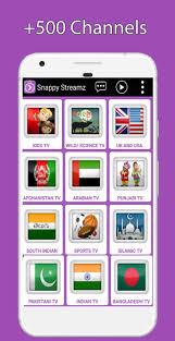 تحميل سنابي ستريمز Snappy Streamz برابط مباشر