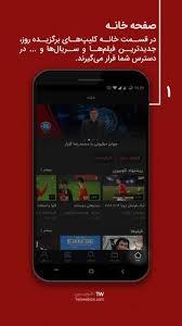 تحميل برنامج تلوبيون telewebion برابط مباشر