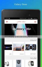 تحميل متجر سامسونج Galaxy Store APK [جالاكسي ستور]